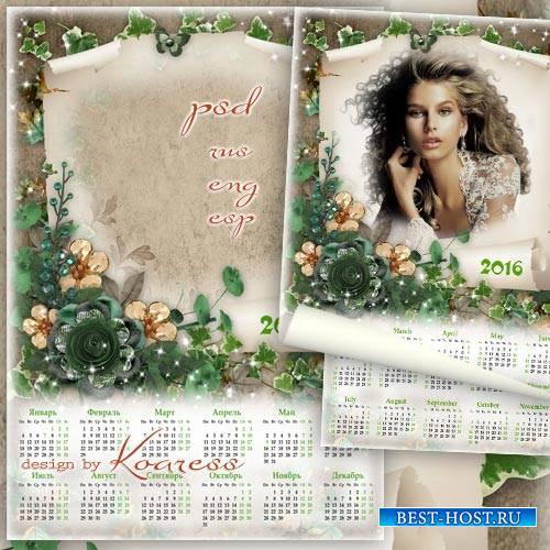 Винтажный романтический календарь на 2016 год с рамкой для фото - Чудесные  ...