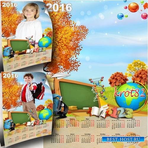 Школьный календарь-коллаж на 2016 год – У доски