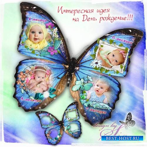 Детская рамка для фотошопа на 4 фото–  Фоторамка-вырез на 4 фото –  Бабочка голубая (часть 2)