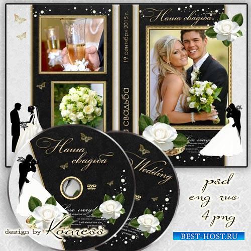 Свадебная оббложка и задувка для диска DVD - Нет никого счастливей нас