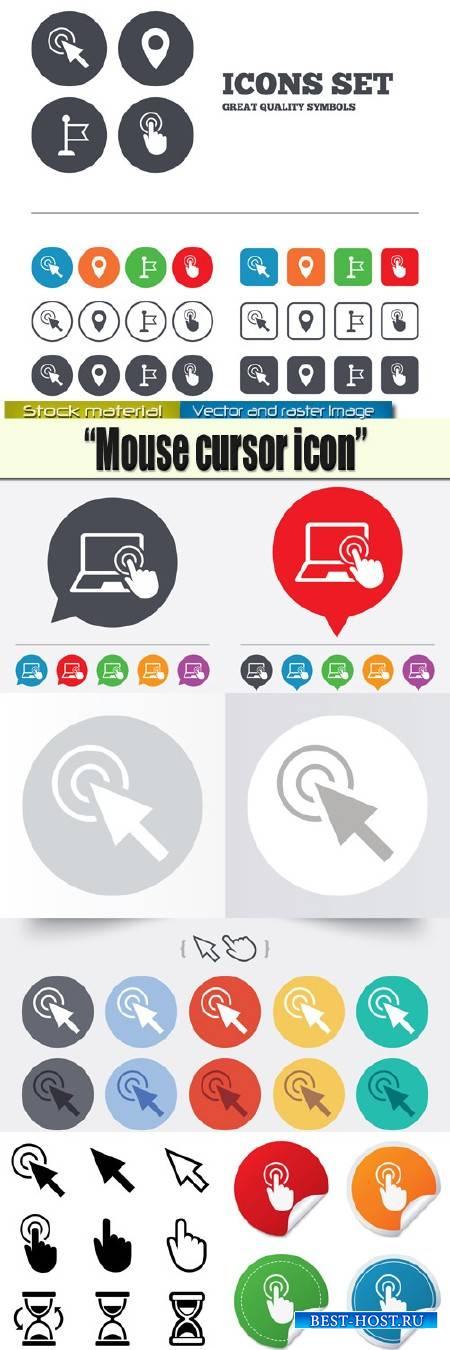 Иконки курсоров - Мышь, рука, стрелка, песочные часы