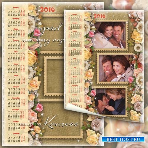 Романтический винтажный календарь на 2016 год с вырезами для фото - Счастли ...