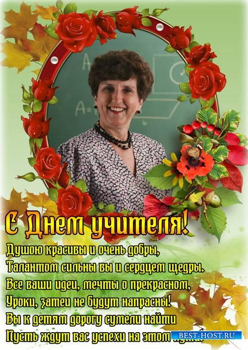 Поздравительная рамка для оформления фото - С Днем учителя
