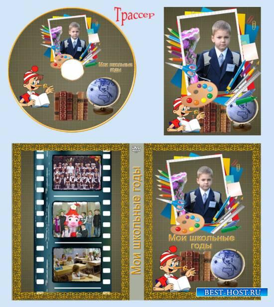 Обложка для DVD и рамка - Лучшие школьные годы