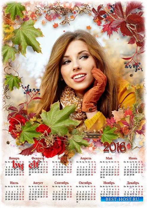 Календарь с рамкой для фото на 2016 год -  Кружит, кружит листопад