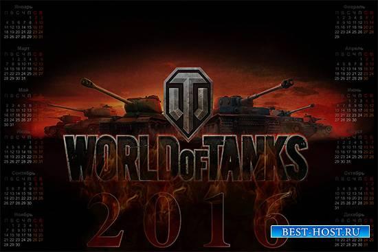 Календарь бойца игры World of Tanks на  2016 год