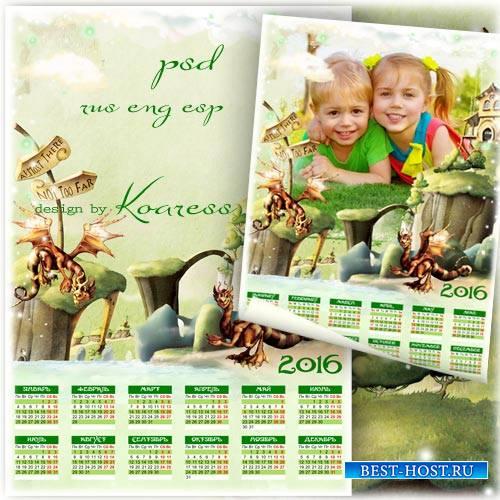 Детский календарь на 2016 год - В стране драконов