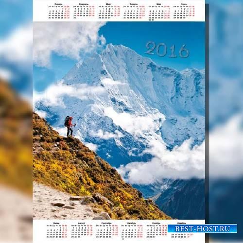 Календарь 2016 - Захватывающая гора
