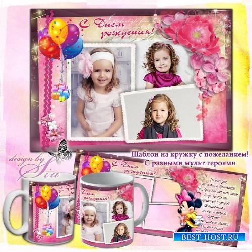 Рамка для фотошопа на 3 фото и Шаблон для кружек – С Днем  рождения, красотка