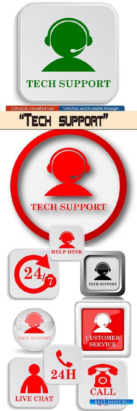 Служба технической поддержки - Подборка иконок в Векторе