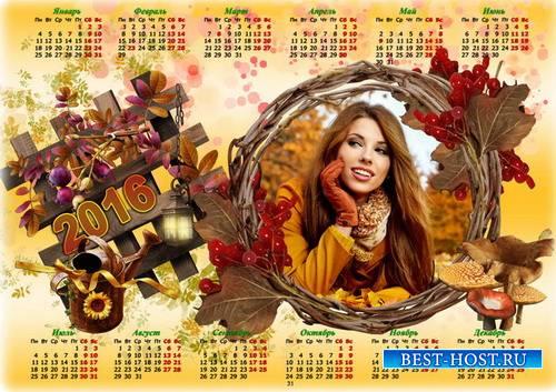 Календарь с рамкой для фото на 2016 год  - Цветная осень мне улыбается светло