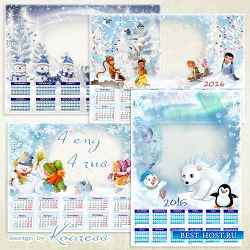 Детские календари-фоторамки png на 2016 год - Зимние сказки