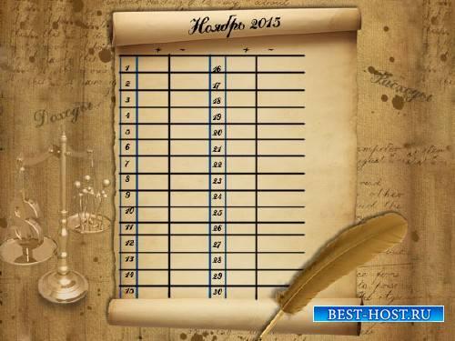 Календарь на ноябрь - Ноябрьский бюджет