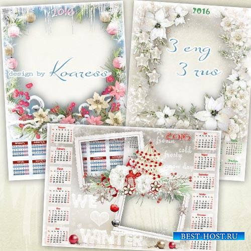 Календари-фоторамки в png на 2016 год с рамками для фото - Морозное утро