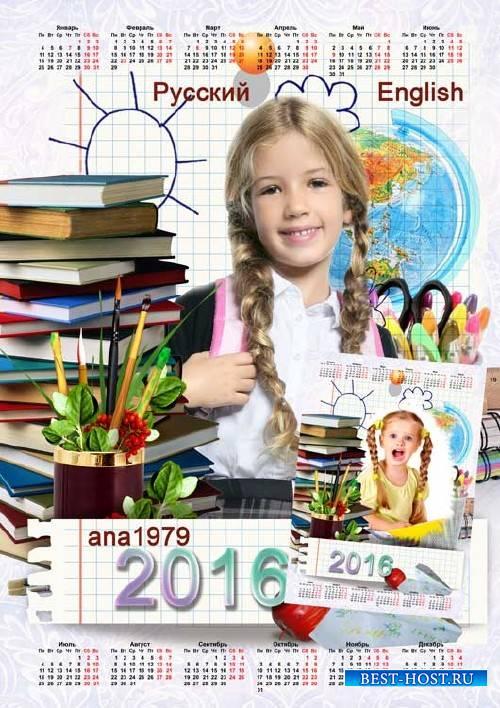 Календарь для фотошопа – Гранит науки