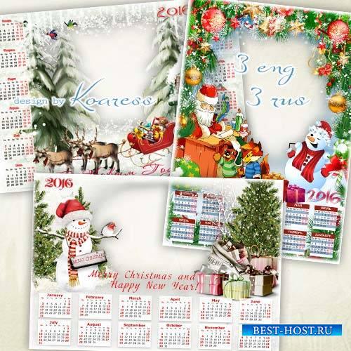 Детские календари с фоторамками png на 2016 год - Зимний праздник, наш люби ...