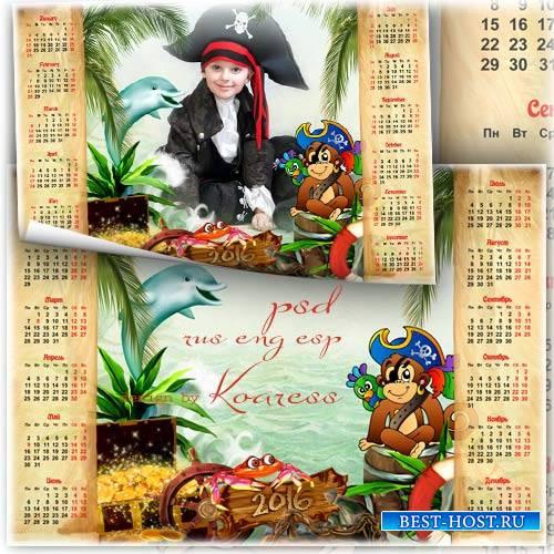 Календарь-рамка для фото на 2016 год - Под пиратским флагом