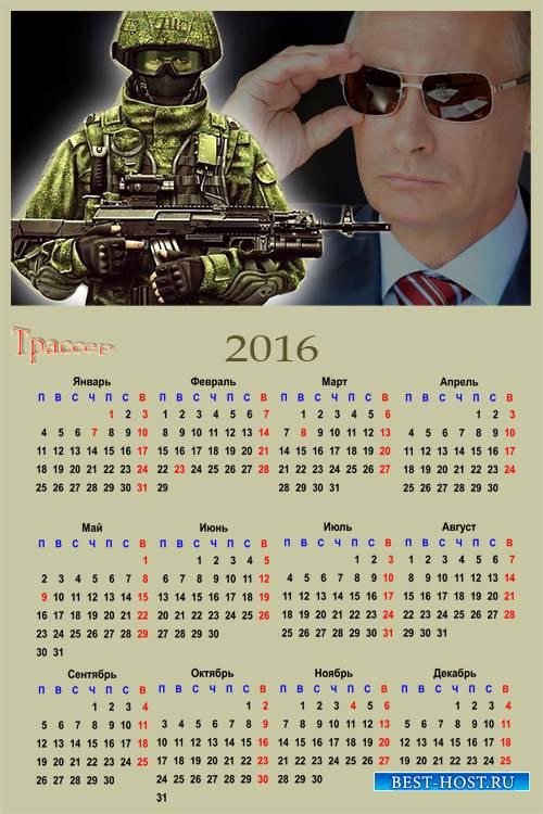 Настенный календарь на 2016 год – Россия начиналась не с меча!