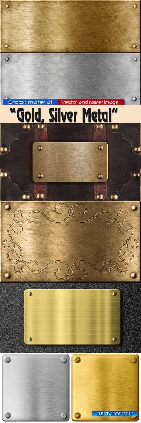 Золотой и серебряный метал