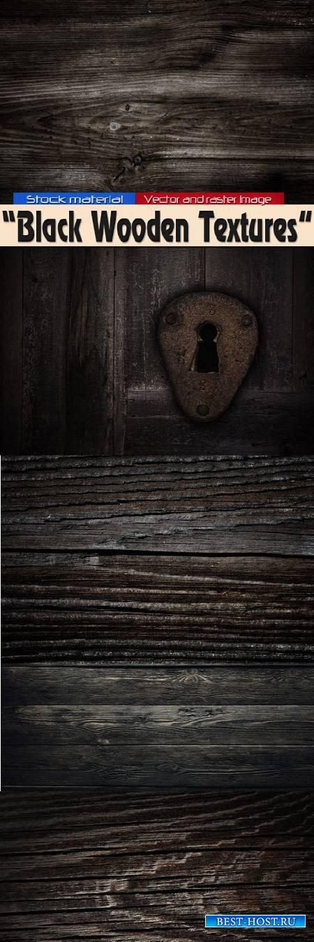 Черные деревянные текстуры