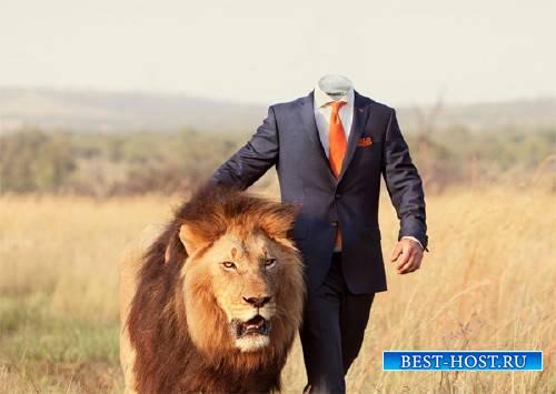 Шаблон для мужчин - Пройтись со львом по полю