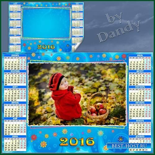 Календарь на 2016 год - Дары осени