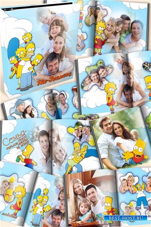 Семейная фотокнига для фотошопа - Симпсоны
