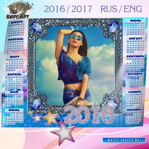 Календарь на 2016 и 2017 год - Звездочки