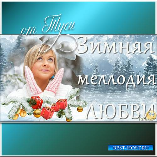 Зимняя мелодия любви - Проект ProShow Producer