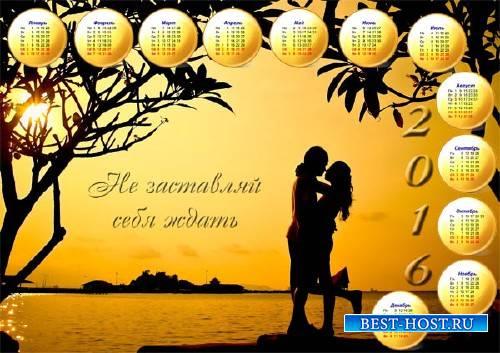 Календарная сетка - Целующиеся пара на закате