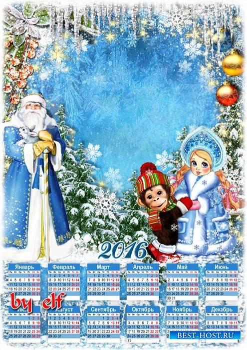 Календарь на 2016 год с вырезом для фото - Долгожданный Новый год