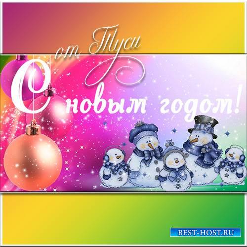 Новогодний футаж с шарами и снеговиками