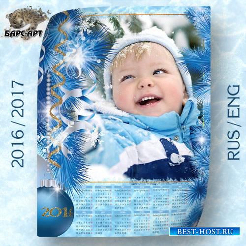 Календарь на 2016 и 2017 год - Ёлки синие огни