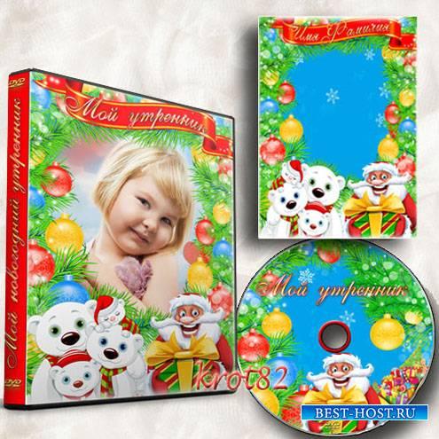 Праздничная обложка, задувка для DVD и рамка для ребенка с Дедом Морозом – Мой утренник