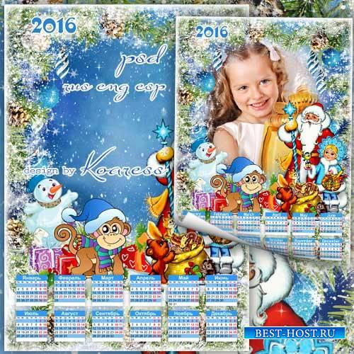 Календарь с рамкой для фотошопа на 2016 год - Новый год веселый праздник
