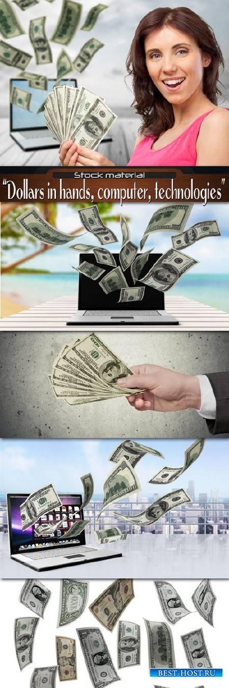 Доллары в руках, компьютер, технологии