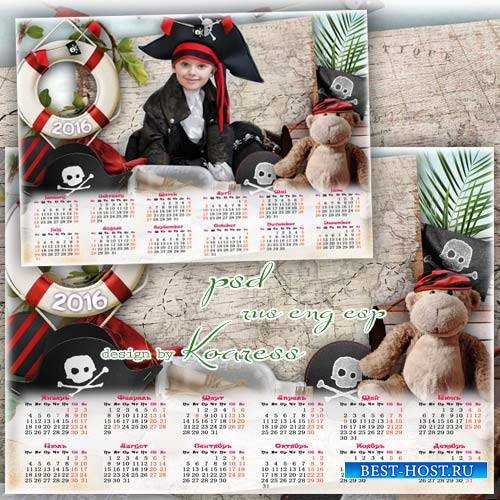 Детский календарь-фоторамка на 2016 год для любителей приключений - Сокровища пиратов