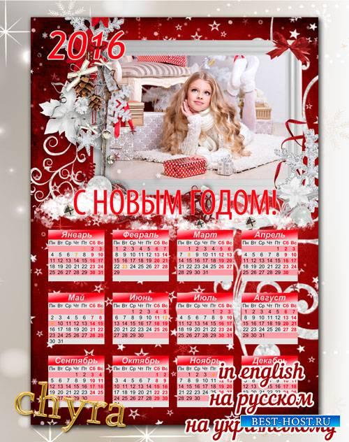 Красный Новогодний календарь на 2016 год