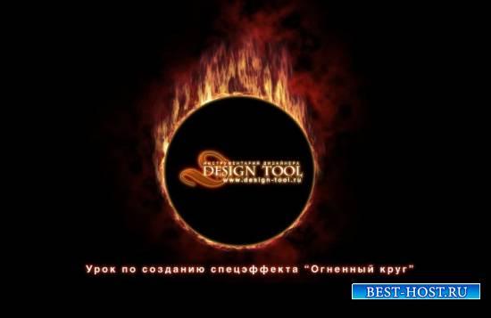 Видеоурок для фотошопа по созданию спецэфекта - Огненный круг