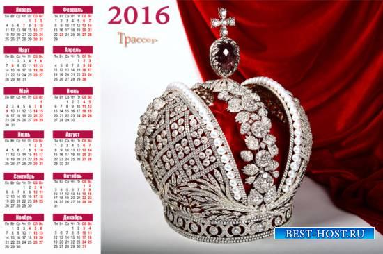 Календарь настенный на 2016 год - Корона Екатерины Великой