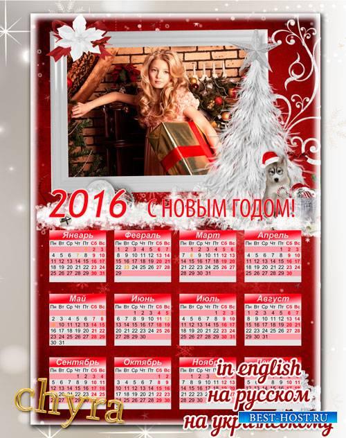 Красный календарь на 2016 год
