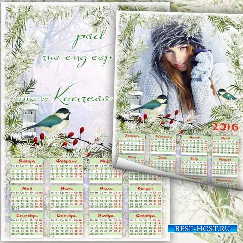 Зимний календарь на 2016 год с фоторамкой - Синички-непоседы