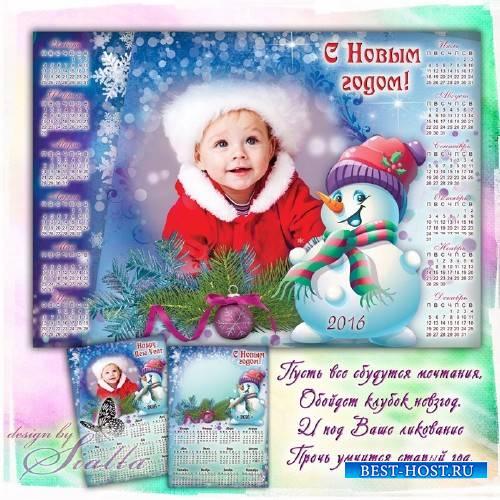Календарь на 2016 с фото –  Весёлый снеговичок