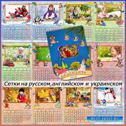 Перекидной настенный календарь на 2016 год - 12 месяцев детский
