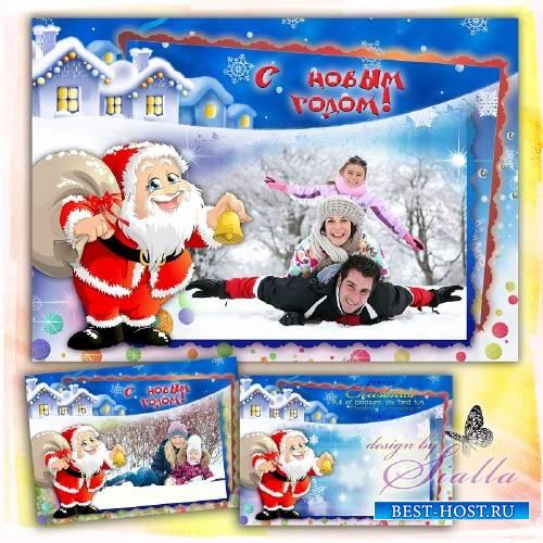 Детская новогодняя рамочка – Санта Клаус в пути