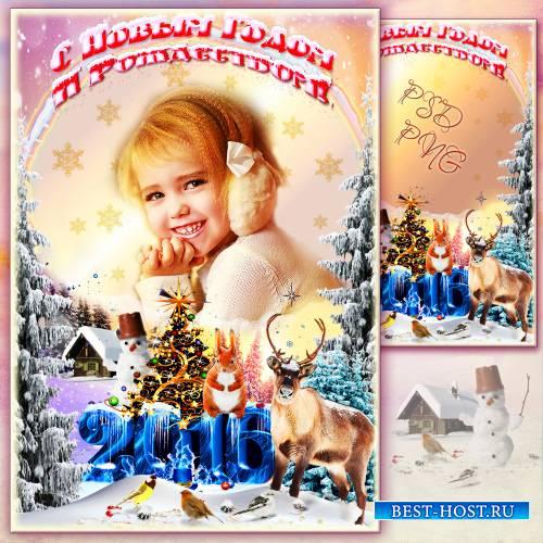 Рамка для фото - С Новым Годом и Рождеством