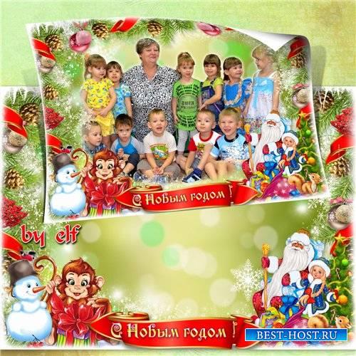 Новогодняя рамка с обезьянкой для группового детского фото - Как чудесна и  ...