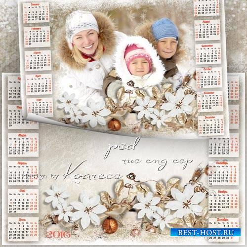Календарь на 2016 год - Зимний снежный день