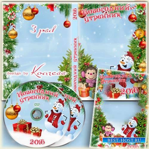 Набор для детского утренника - обложка dvd, задувка и рамка для фото - Новый год стучится в двери