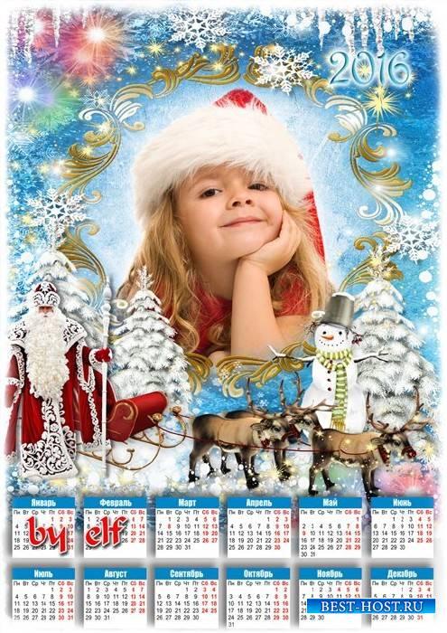 Календарь-рамка на 2016 год - В красной шубе Дед Мороз к нам спешит на елку